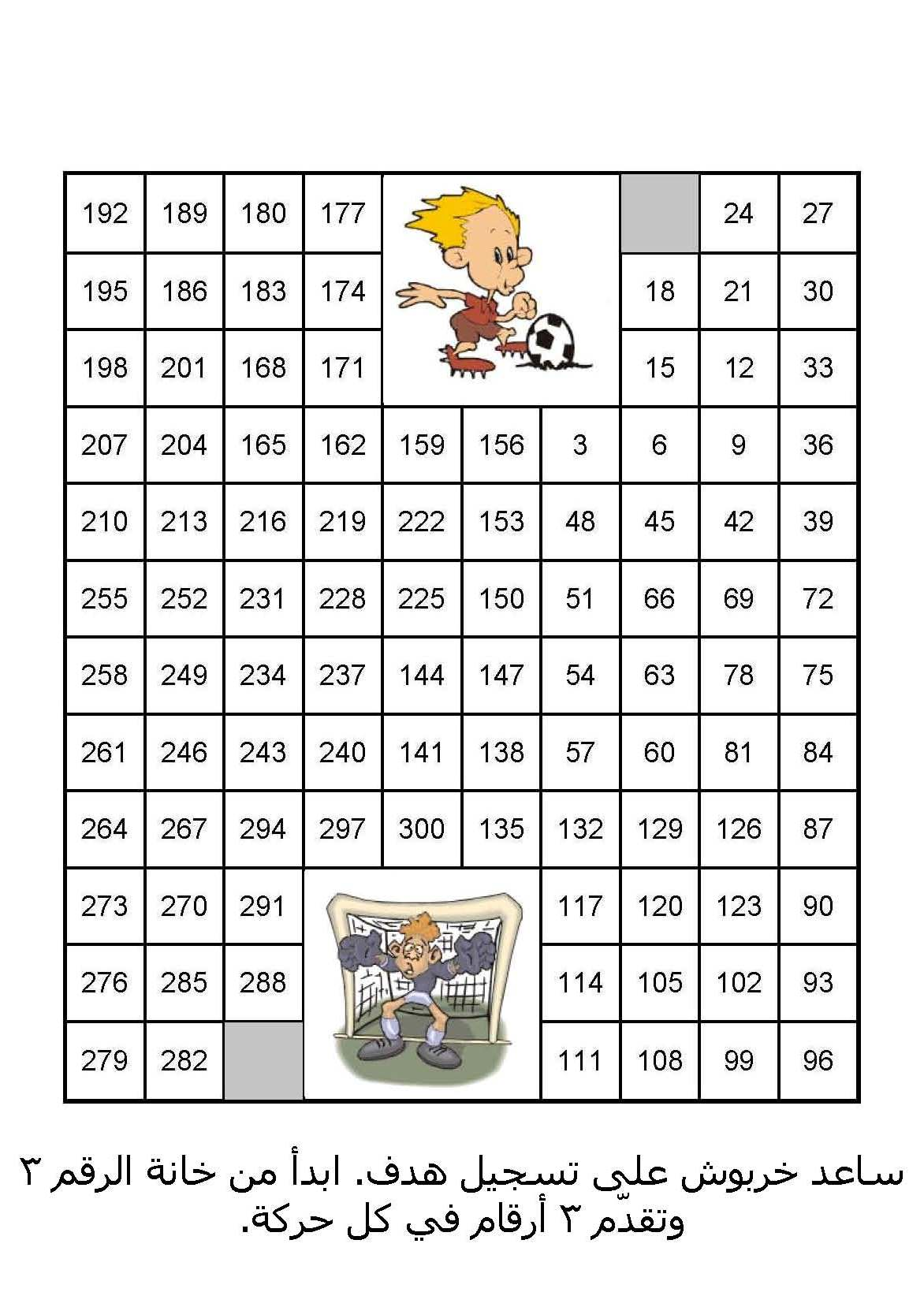 Soccer Counting – Puzzle