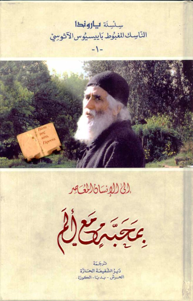 Abouna Paisios Book