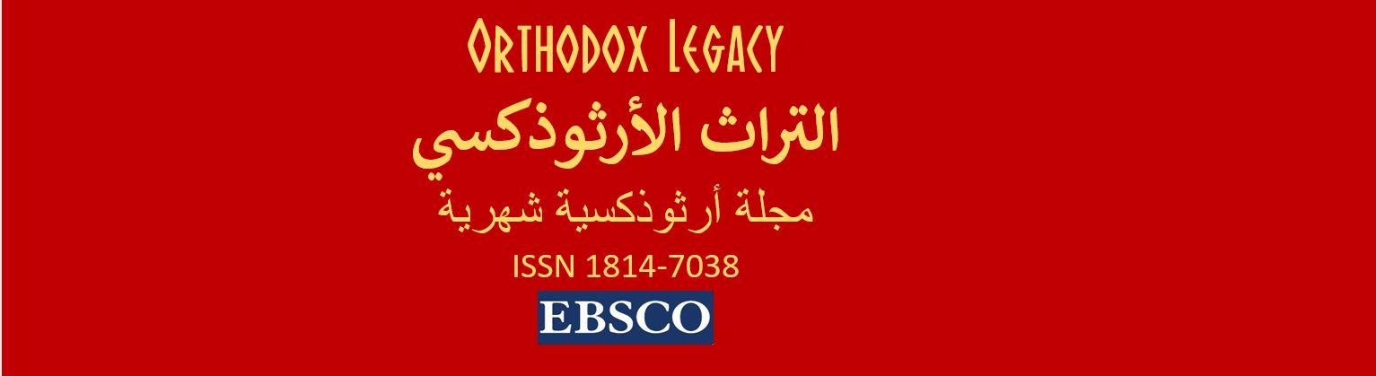 التراث الأرثوذكسي